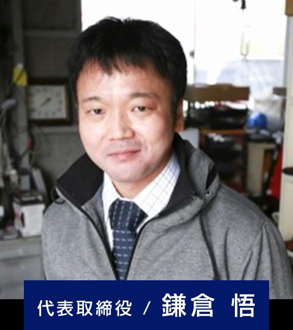 代表取締役 / 鎌倉 悟